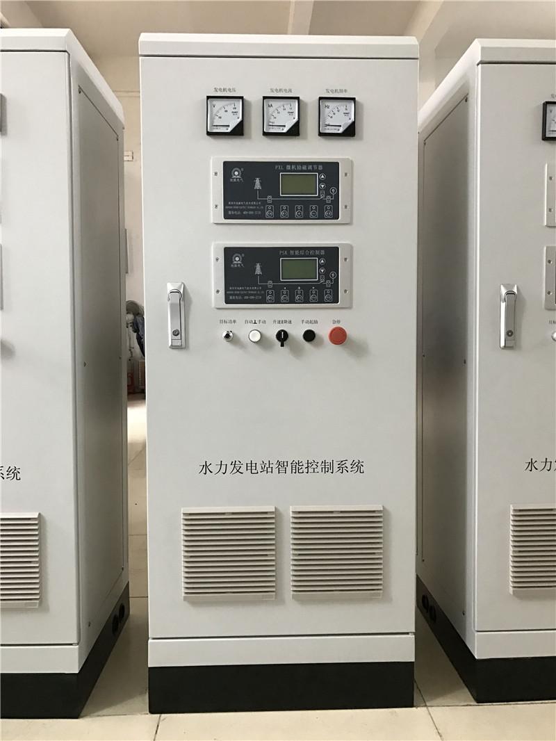 水力发电站自动控制系统